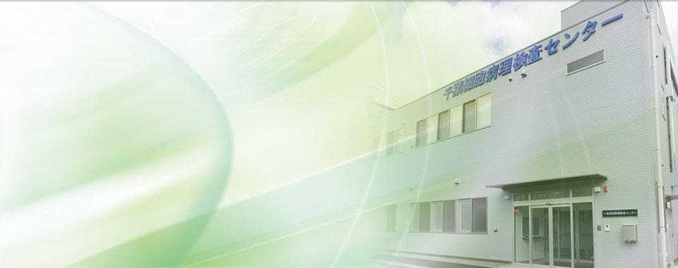 株式会社 千葉細胞 病理検査センター 地域医療への貢献を目指し、病理専門の診断機関が誕生しました。